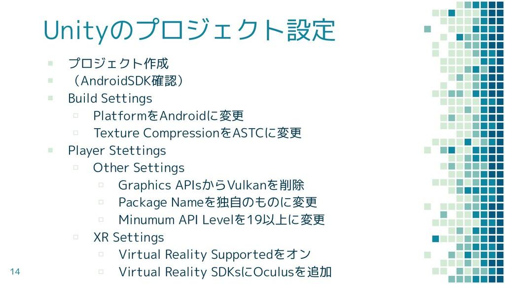 Unityのプロジェクト設定 ▪ プロジェクト作成 ▪ (AndroidSDK確認) ▪ Bu...