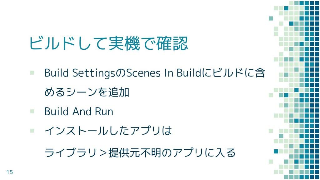 ビルドして実機で確認 ▪ Build SettingsのScenes In Buildにビルド...