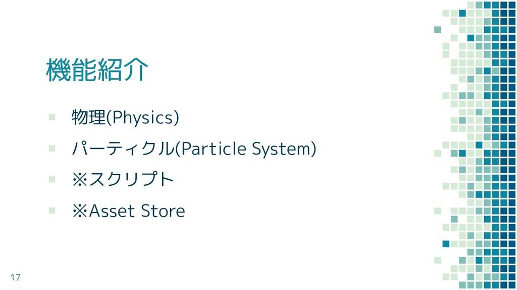 機能紹介 ▪ 物理(Physics) ▪ パーティクル(Particle System) ▪ ...