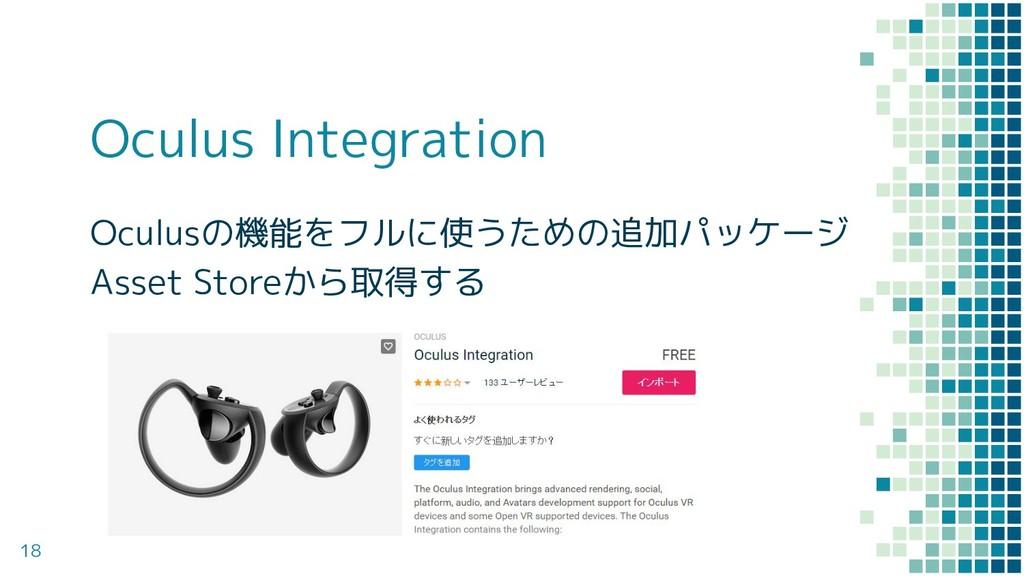 Oculus Integration Oculusの機能をフルに使うための追加パッケージ As...