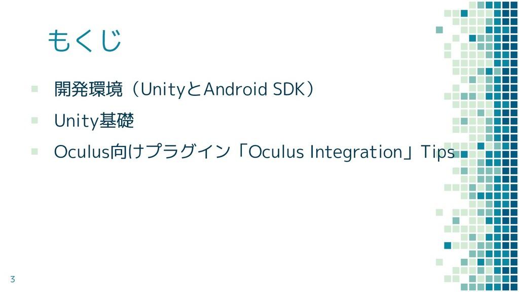もくじ ▪ 開発環境(UnityとAndroid SDK) ▪ Unity基礎 ▪ Oculu...