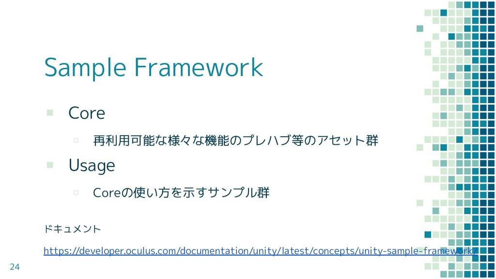 Sample Framework ▪ Core ▫ 再利用可能な様々な機能のプレハブ等のアセッ...
