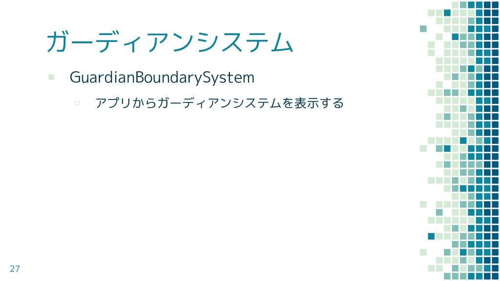 ガーディアンシステム ▪ GuardianBoundarySystem ▫ アプリからガーディ...