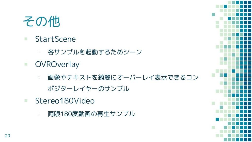 その他 ▪ StartScene ▫ 各サンプルを起動するためシーン ▪ OVROverlay...