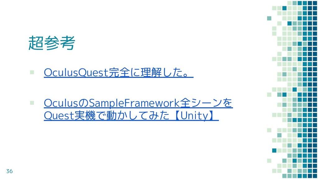 超参考 ▪ OculusQuest完全に理解した。 ▪ OculusのSampleFramew...