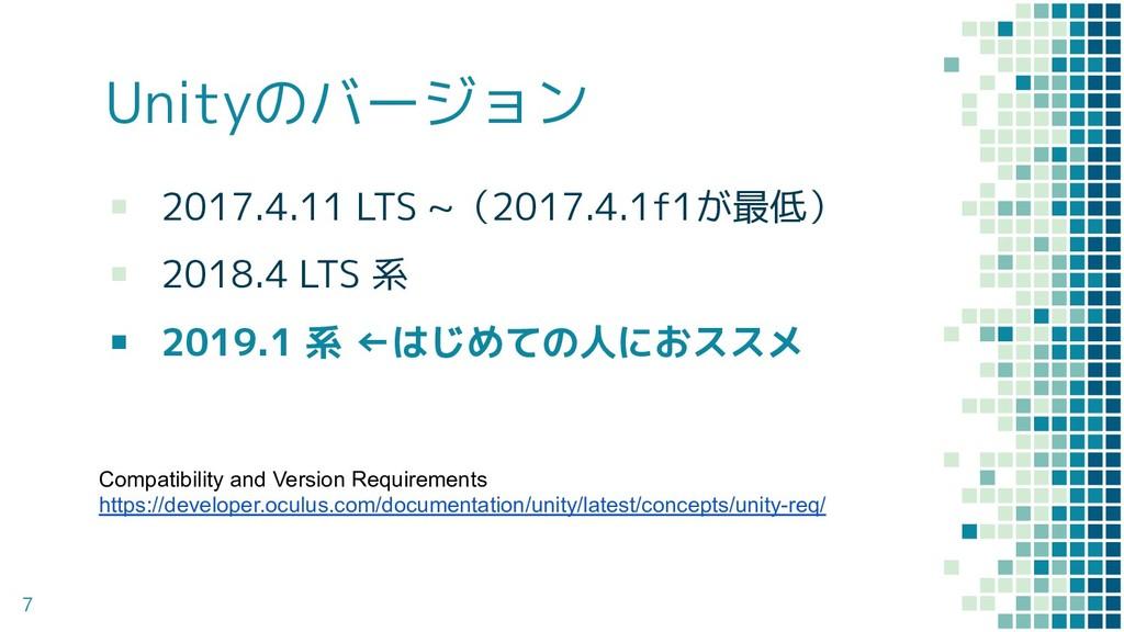 Unityのバージョン ▪ 2017.4.11 LTS ~(2017.4.1f1が最低) ▪ ...