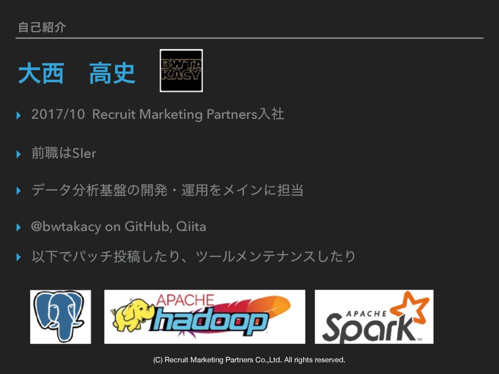 ࣗݾհ େɹߴ ▸ 2017/10 Recruit Marketing Partners...