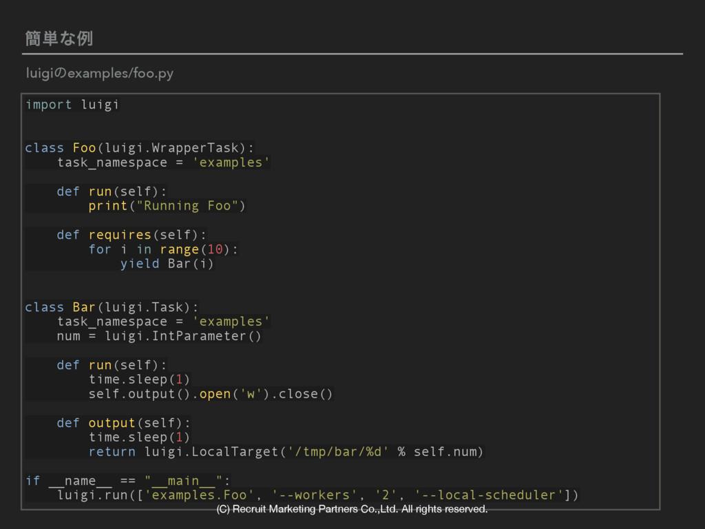 ؆୯ͳྫ import luigi class Foo(luigi.WrapperTask):...
