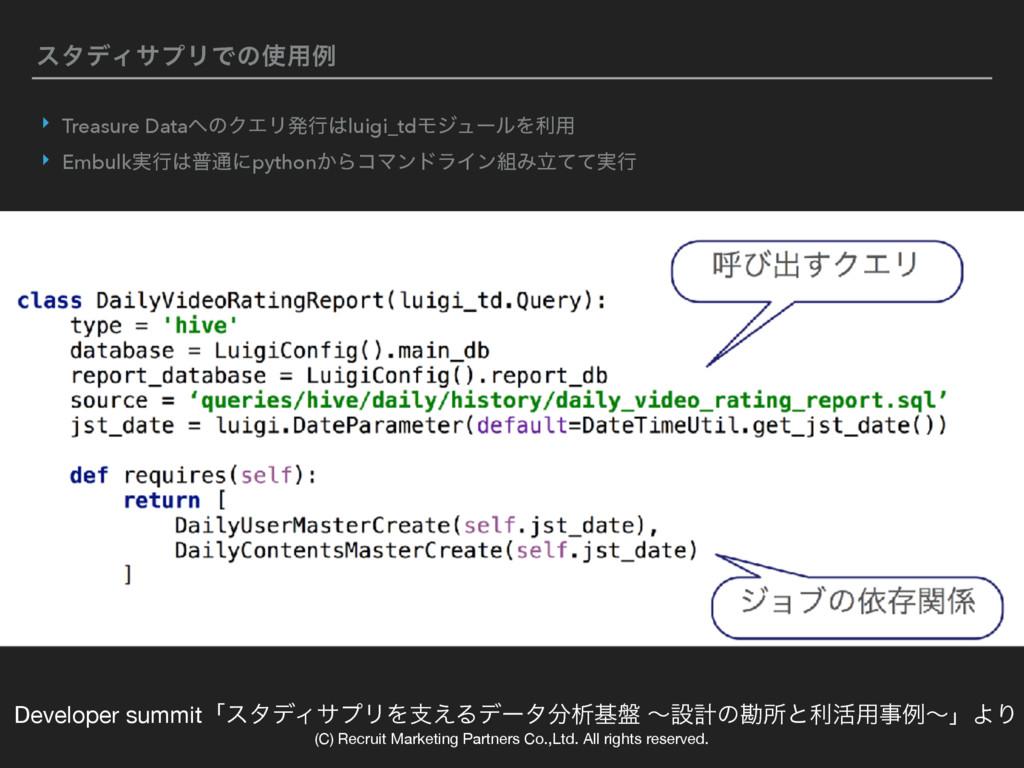 ελσΟαϓϦͰͷ༻ྫ Developer summitʮελσΟαϓϦΛࢧ͑Δσʔλੳج...