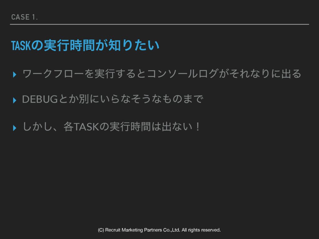 CASE 1. TASKͷ࣮ߦ͕ؒΓ͍ͨ ▸ ϫʔΫϑϩʔΛ࣮ߦ͢Δͱίϯιʔϧϩά͕ͦΕ...