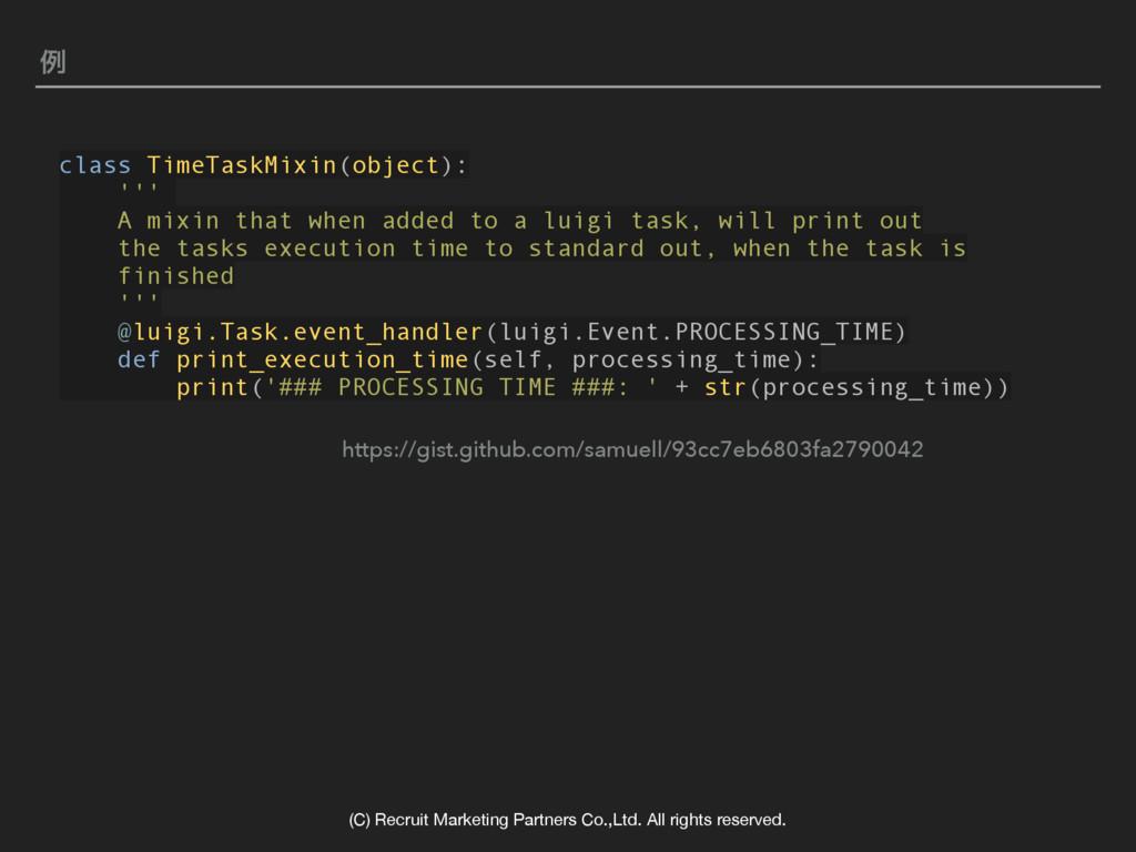 ྫ class TimeTaskMixin(object): ''' A mixin that...