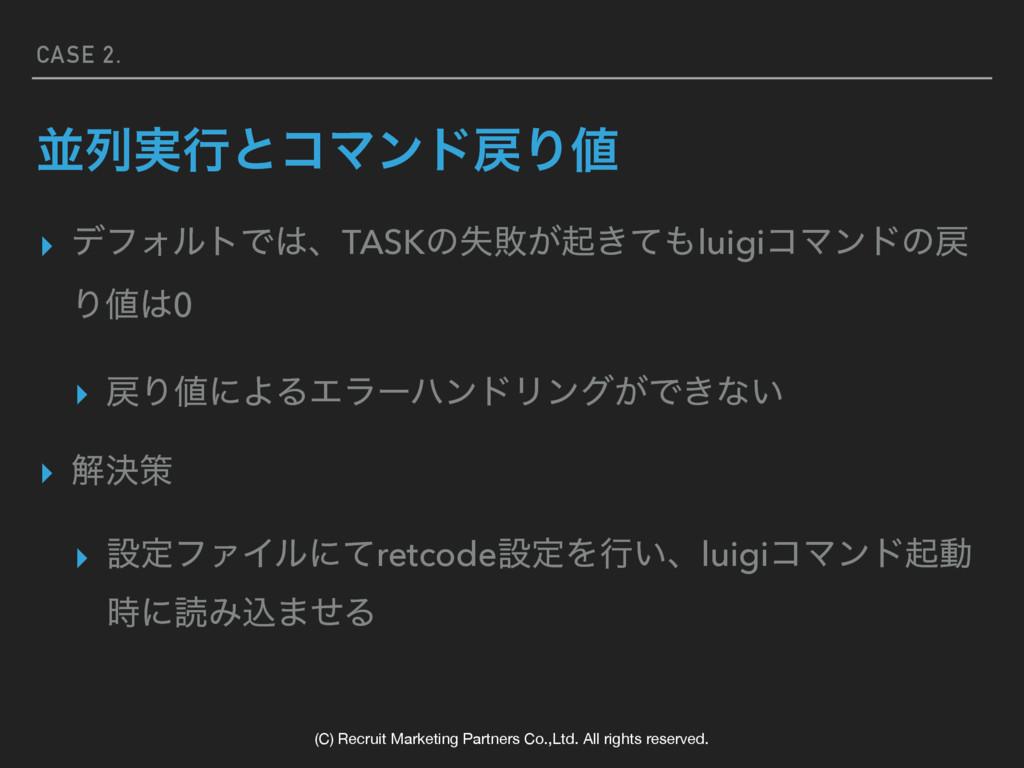 CASE 2. ฒྻ࣮ߦͱίϚϯυΓ ▸ σϑΥϧτͰɺTASKͷࣦഊ͕ى͖ͯluig...