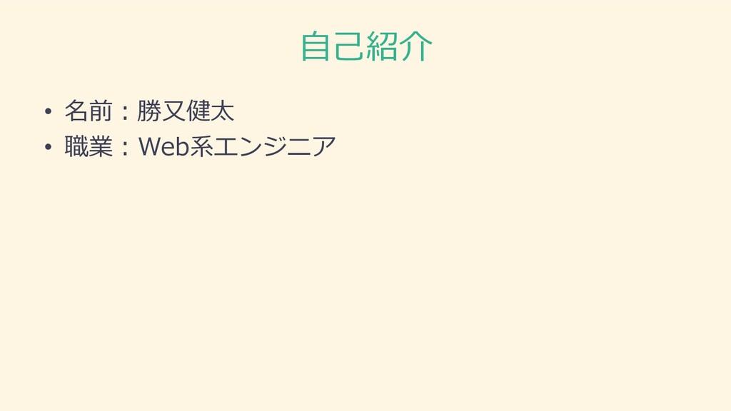 ⾃⼰紹介 • 名前︓勝⼜健太 • 職業︓Web系エンジニア
