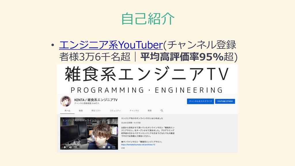 ⾃⼰紹介 • エンジニア系YouTuber(チャンネル登録 者様3万6千名超|平均⾼評価率95...