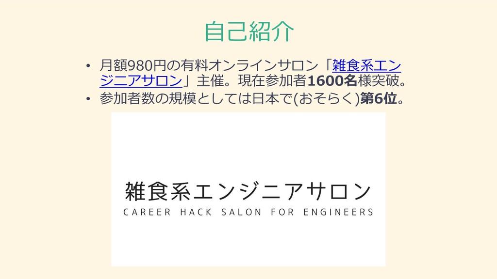 ⾃⼰紹介 • ⽉額980円の有料オンラインサロン「雑⾷系エン ジニアサロン」主催。現在参加者1...