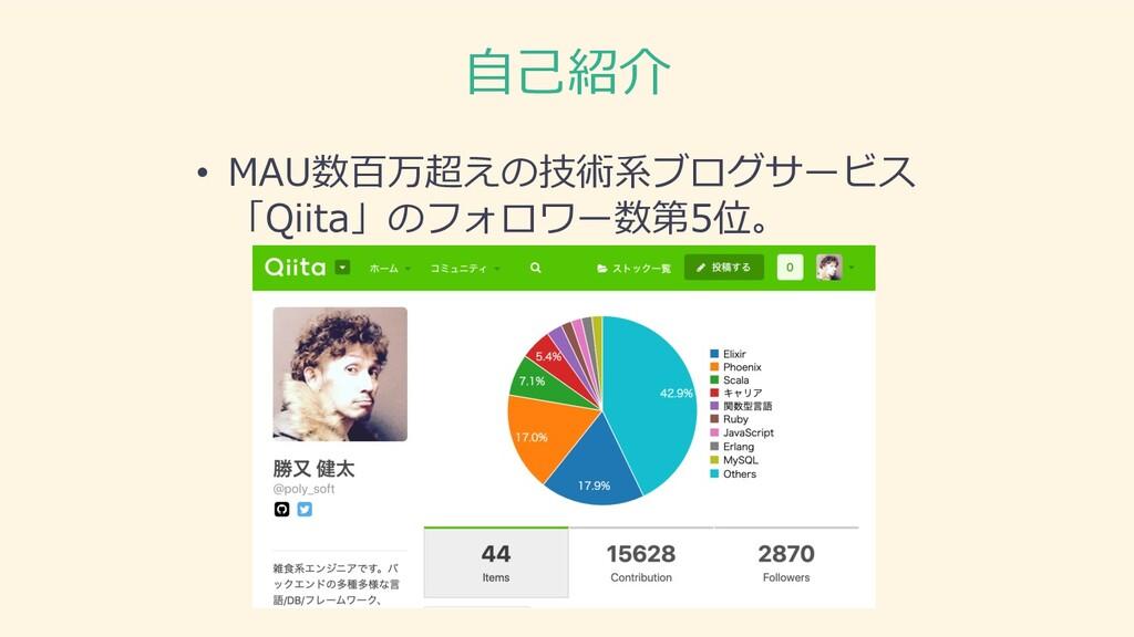 ⾃⼰紹介 • MAU数百万超えの技術系ブログサービス 「Qiita」のフォロワー数第5位。