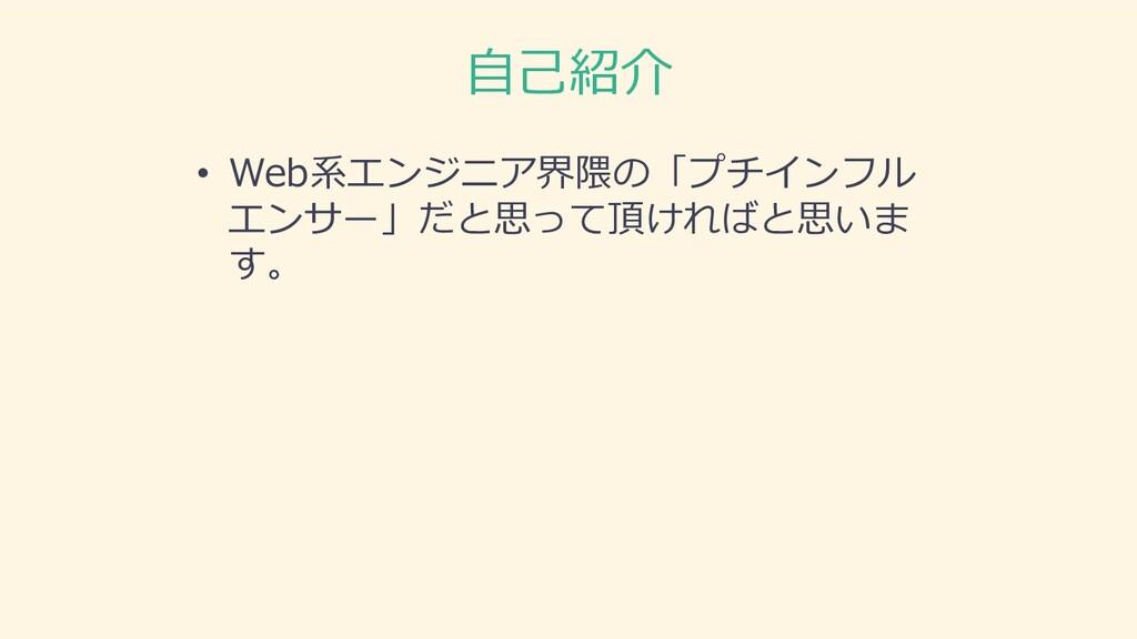 ⾃⼰紹介 • Web系エンジニア界隈の「プチインフル エンサー」だと思って頂ければと思いま す。