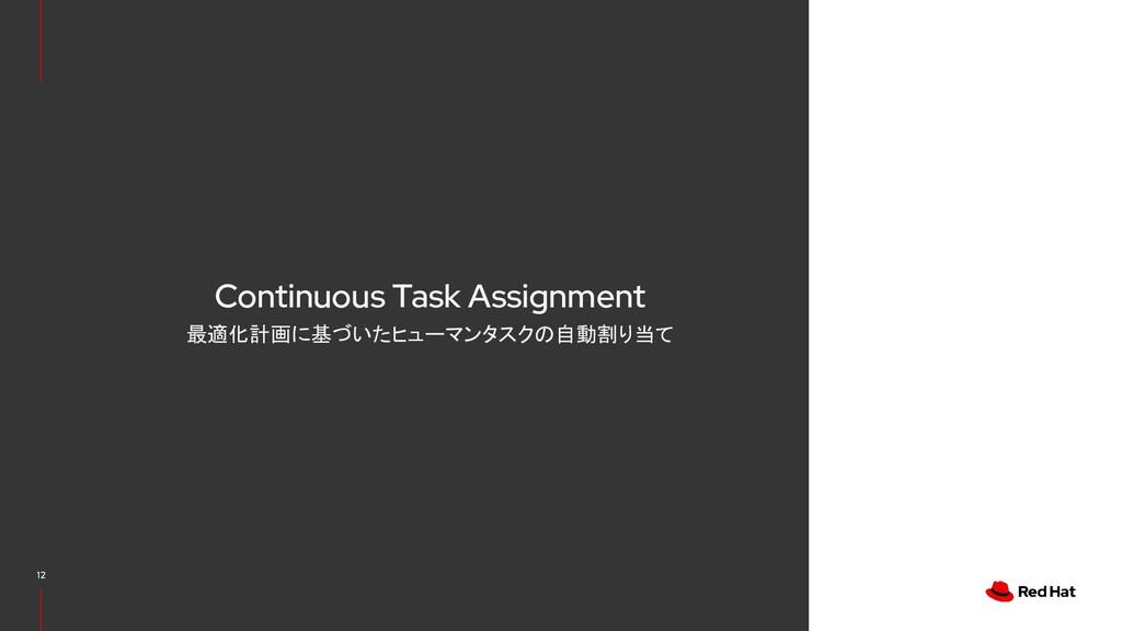 Continuous Task Assignment 最適化計画に基づいたヒューマンタスクの自...