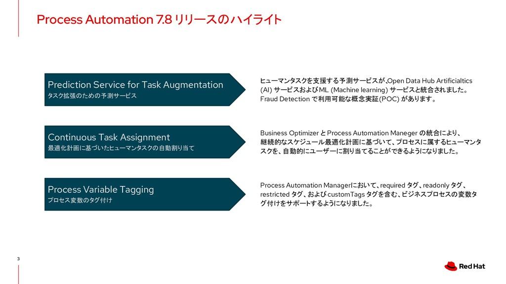 3 Process Automation 7.8 リリースのハイライト Prediction ...
