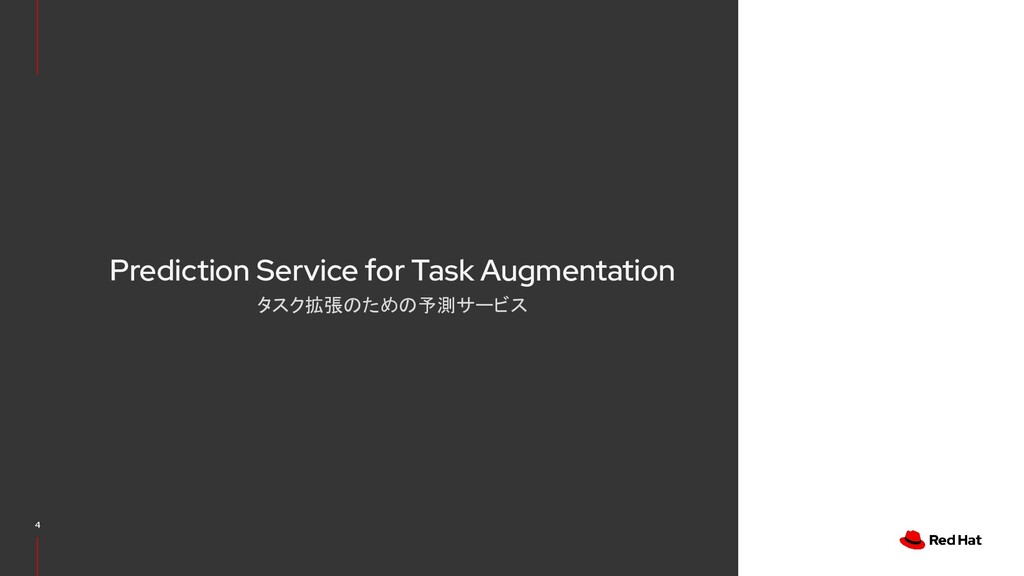 Prediction Service for Task Augmentation タスク拡張の...