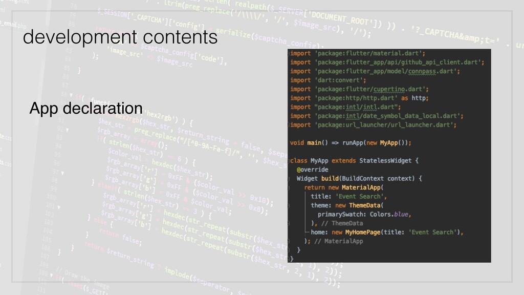 development contents App declaration