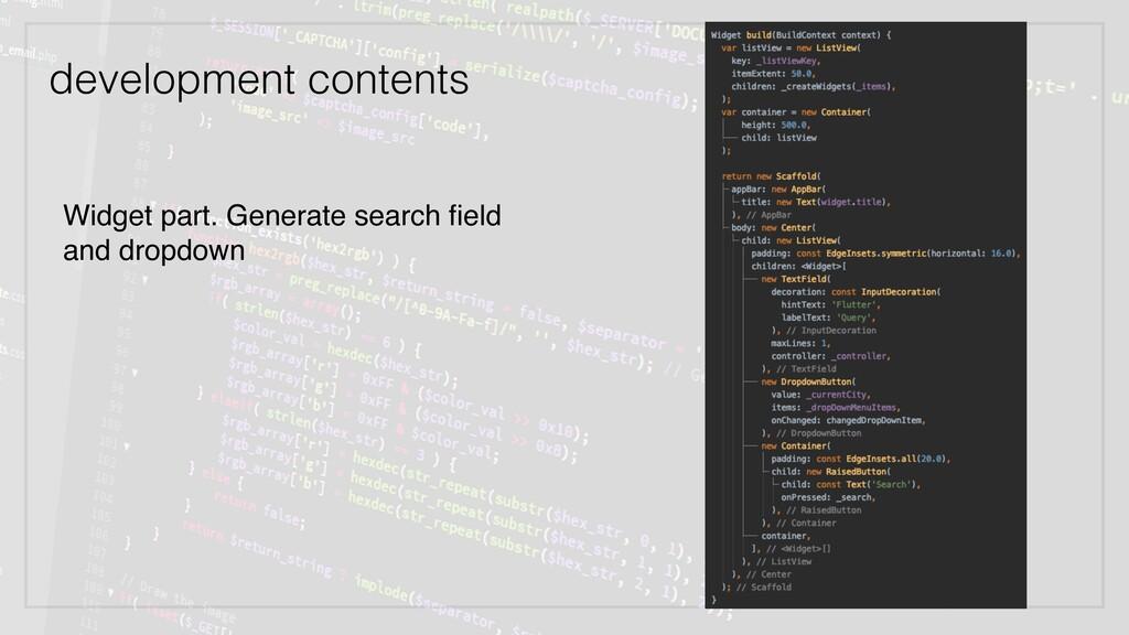 development contents Widget part. Generate sear...