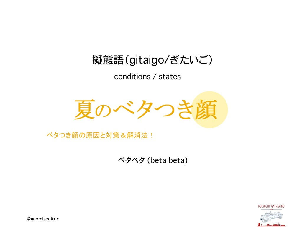 @anomiseditrix 擬態語(gitaigo/ぎたいご) conditions / s...
