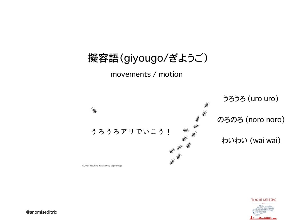 @anomiseditrix 擬容語(giyougo/ぎようご) movements / mo...