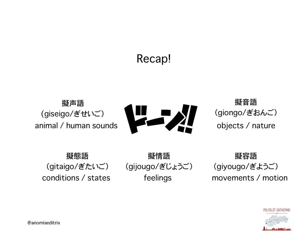 @anomiseditrix Recap! 擬声語 (giseigo/ぎせいご) 擬音語 ...