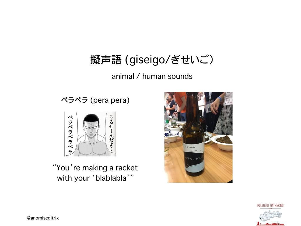 @anomiseditrix 擬声語 (giseigo/ぎせいご) animal / huma...