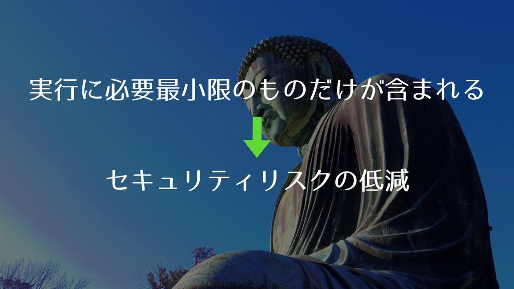 ࣮ߦʹඞཁ࠷খݶͷͷؚ͚͕ͩ·ΕΔ ηΩϡϦςΟϦεΫͷݮ
