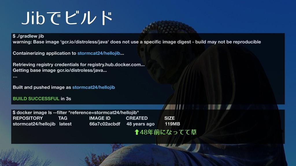 +JCͰϏϧυ $ ./gradlew jib warning: Base image 'gc...