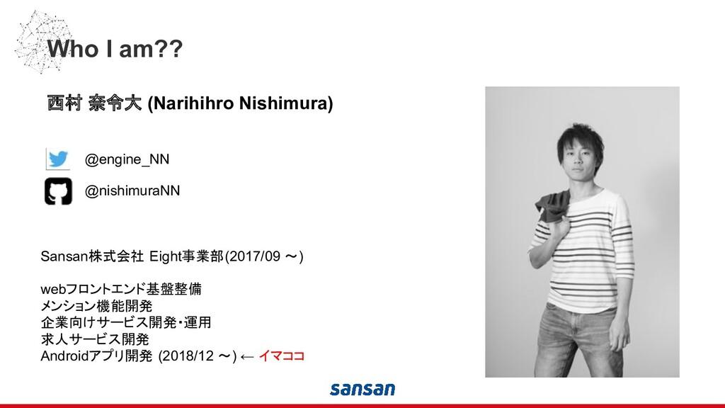 Who I am?? 西村 奈令大 (Narihihro Nishimura) @engine...