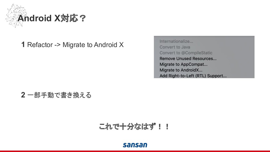 Android X対応? 1 Refactor -> Migrate to Android X...