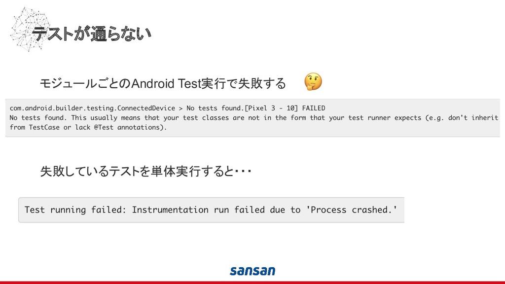 テストが通らない モジュールごとのAndroid Test実行で失敗する 失敗しているテストを...