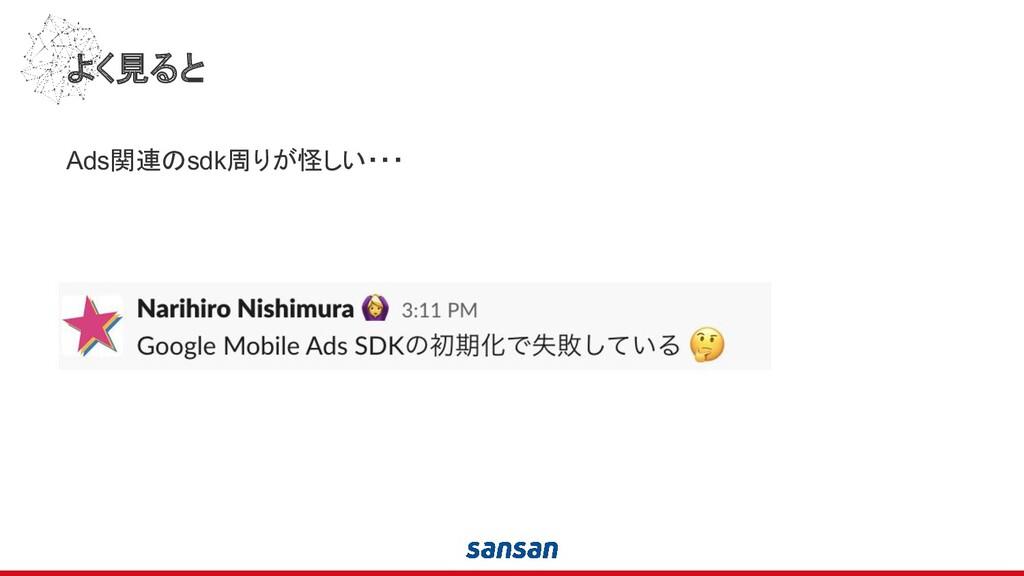 よく見ると Ads関連のsdk周りが怪しい・・・