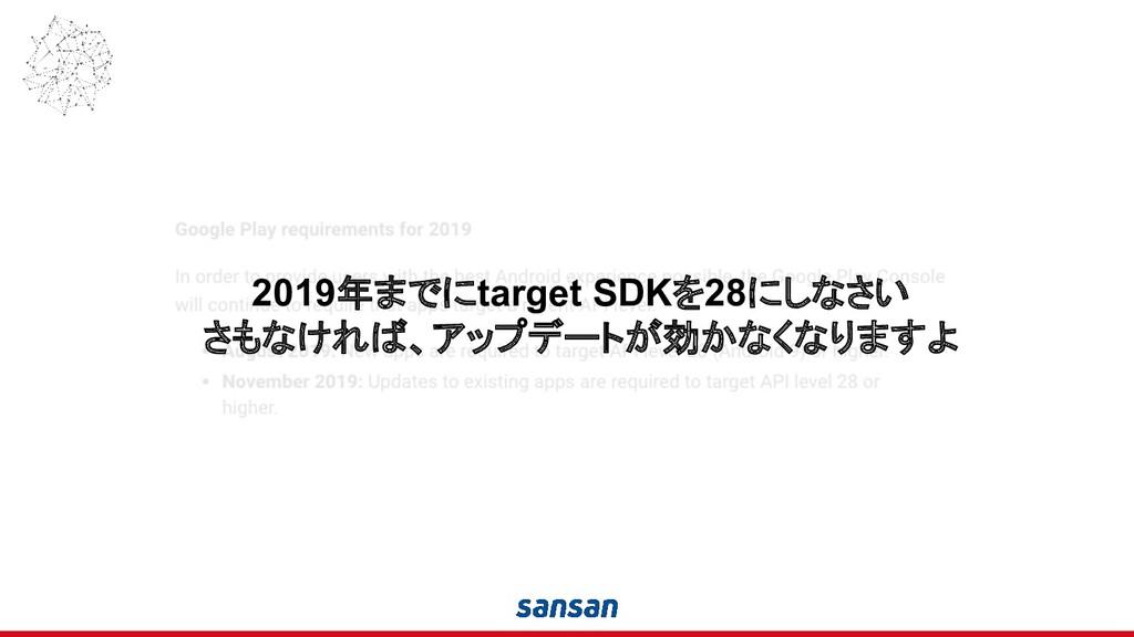 2019年までにtarget SDKを28にしなさい さもなければ、アップデートが効かなくなり...