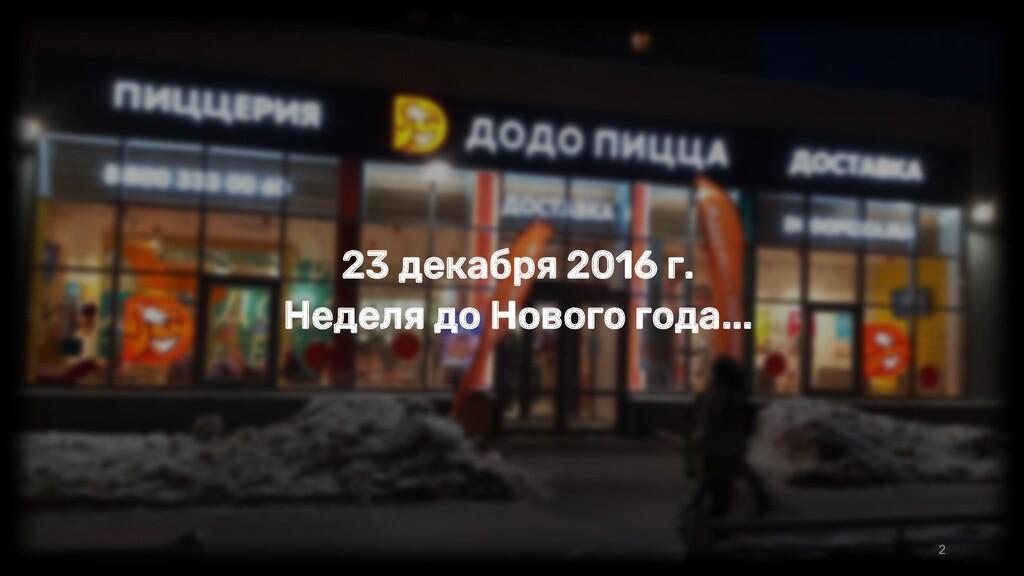 23 декабря 2016 г. Неделя до Нового года... 2