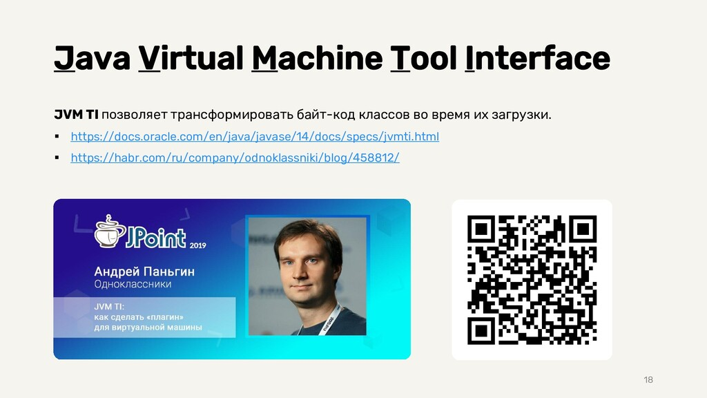 Java Virtual Machine Tool Interface 18 JVM TI п...