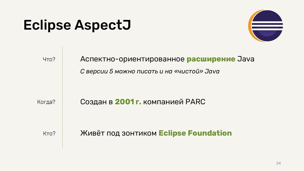 Eclipse AspectJ Аспектно-ориентированное расшир...