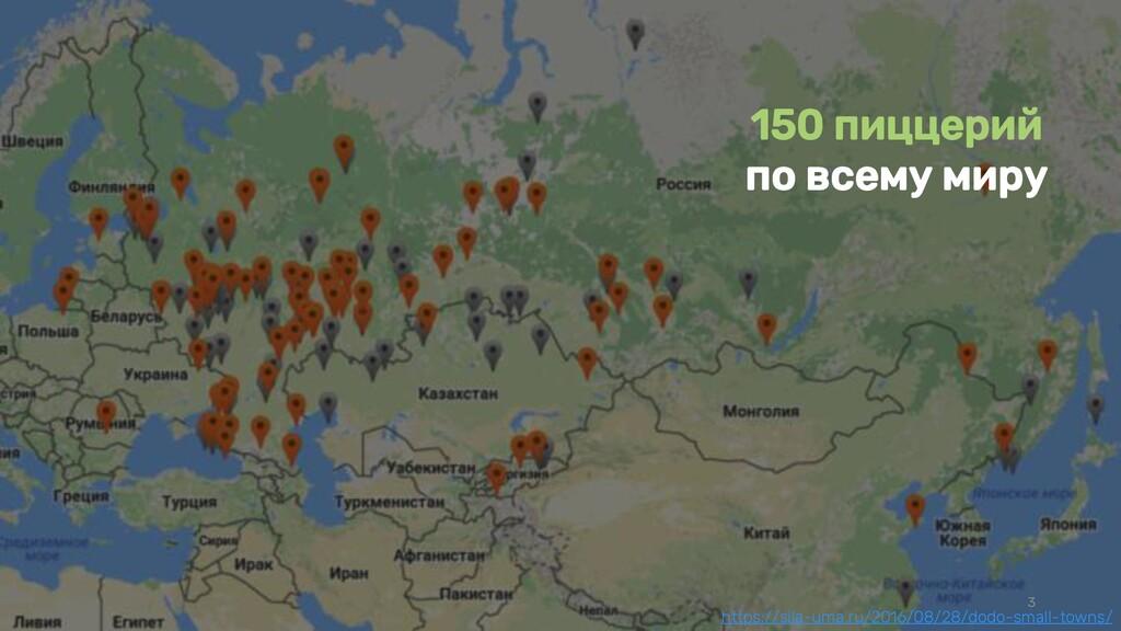 150 пиццерий по всему миру https://sila-uma.ru/...