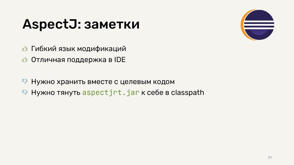 AspectJ: заметки Гибкий язык модификаций Отличн...