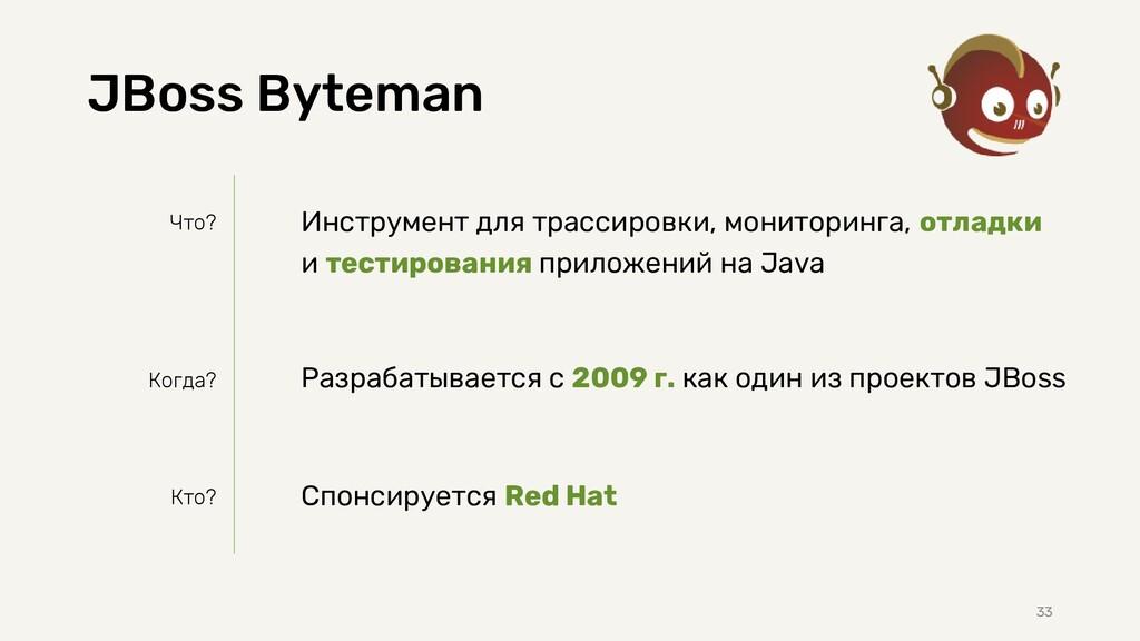 JBoss Byteman 33 Инструмент для трассировки, мо...