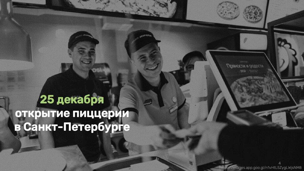 25 декабря открытие пиццерии в Санкт-Петербурге...