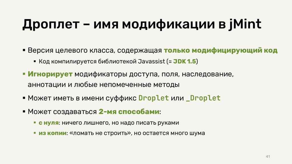 Дроплет – имя модификации в jMint  Версия целе...