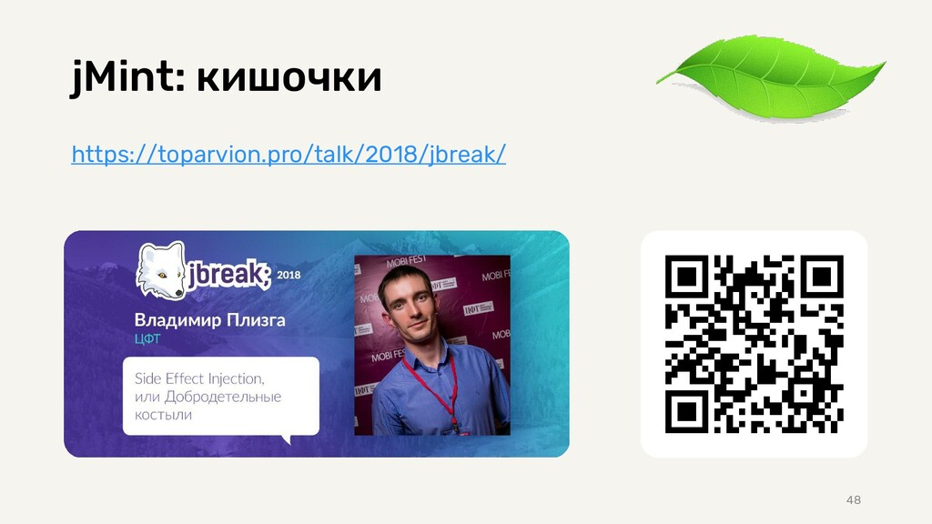 jMint: кишочки https://toparvion.pro/talk/2018/...