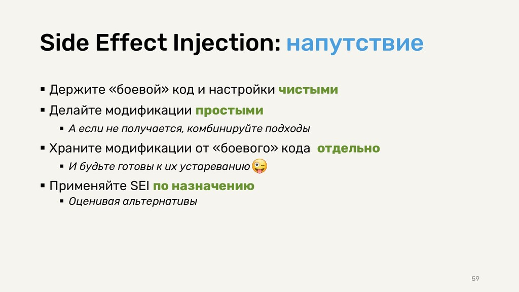 Side Effect Injection: напутствие  Держите «бо...