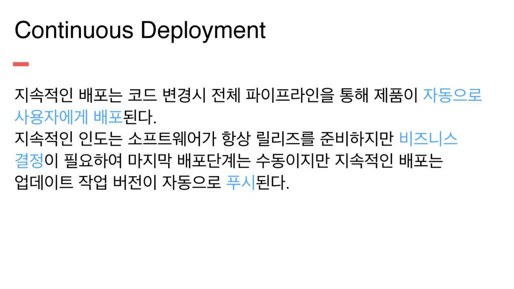 Continuous Deployment ࣘੋ ߓನח ٘ ߸҃द  ۄੋਸ...
