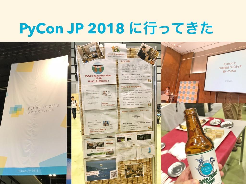 PyCon JP 2018 ʹߦ͖ͬͯͨ