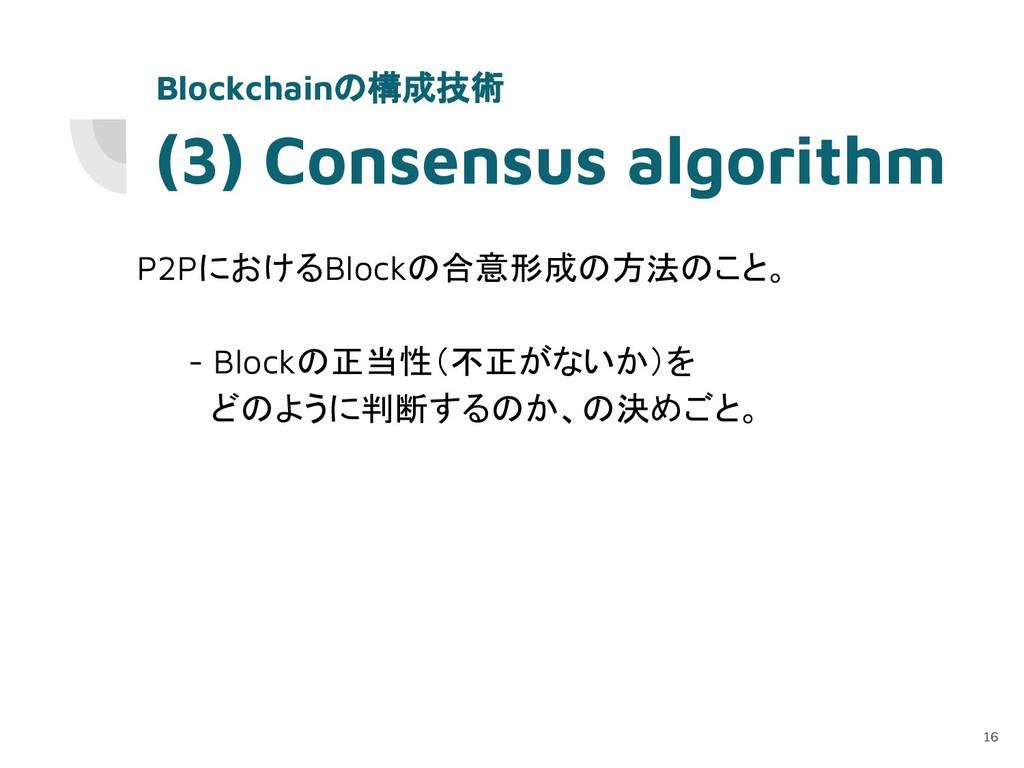 (3) Consensus algorithm P2PにおけるBlockの合意形成の方法のこと...
